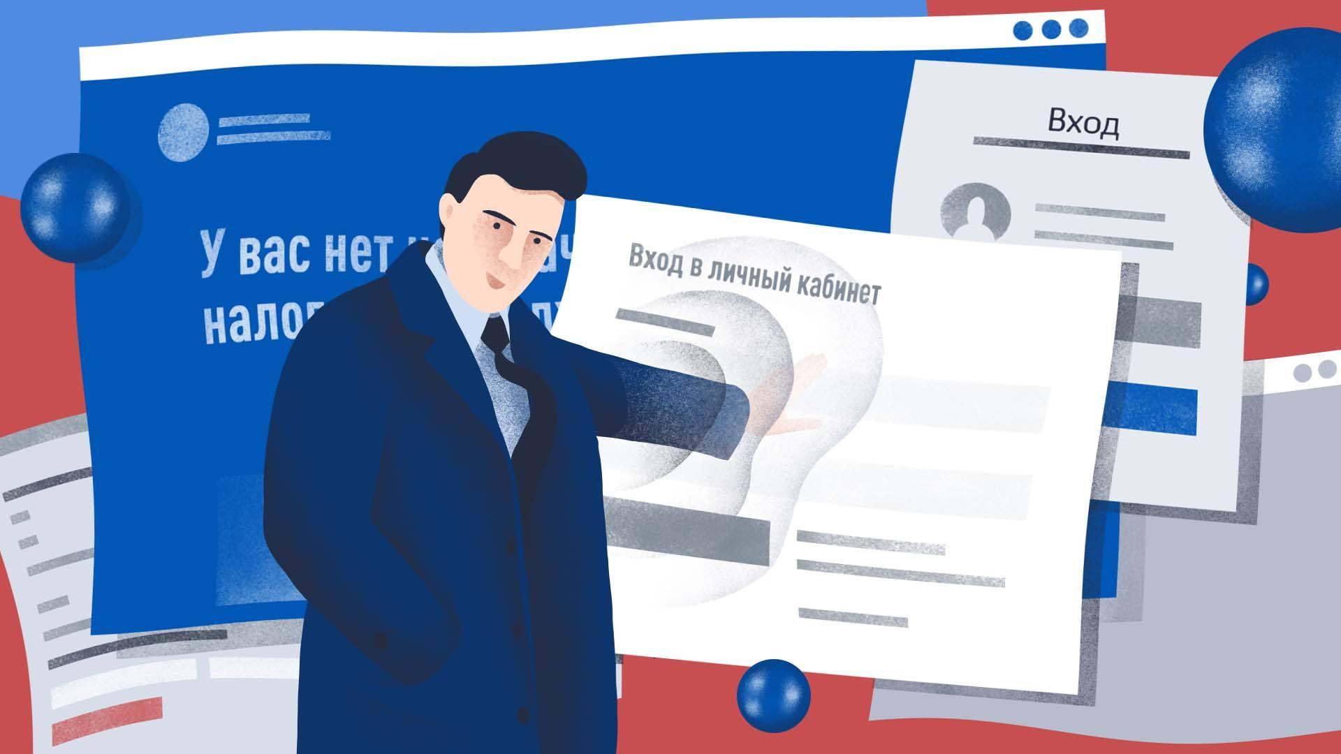Как получить налоговый вычет по ИИС онлайн