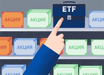 Что такое ETF и стоит ли в них инвестировать