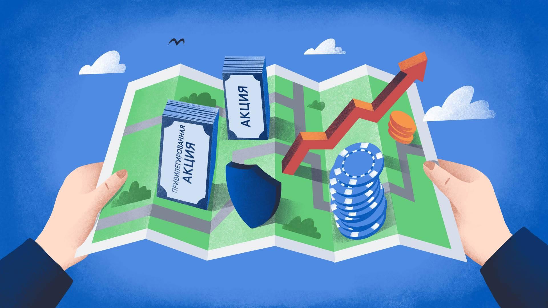 Купить, продать или вложиться: что такое акции и как они появляются